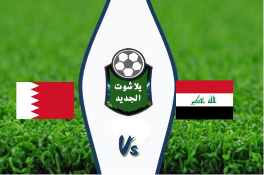 نتيجة مباراة العراق والبحرين اليوم 05-09-2019 تصفيات آسيا المؤهلة لكأس العالم 2022