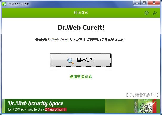 Image%2B002 - Dr.Web CureIt 大蜘蛛防毒、免費掃毒軟體 - 繁體中文免安裝版