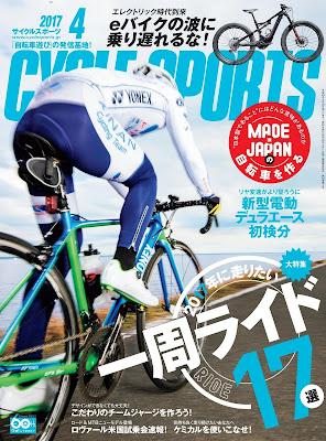 CYCLE SPORTS (サイクルスポーツ) 2017年04月号 raw zip dl