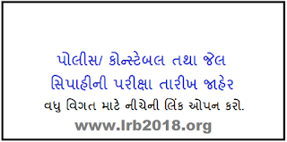 BREAKING NEWS:- Gujarat Police Constable Exam Date Declared. See Official Letter.