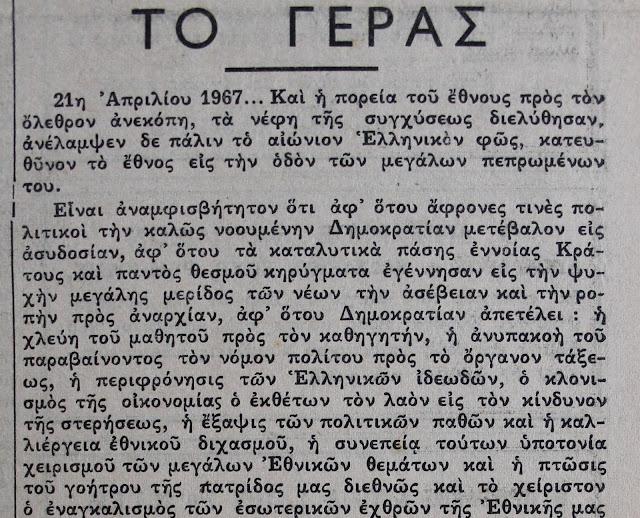 21 Απριλίου 1967:  50 χρόνια μετά δεν πρέπει να ξεχνάμε…