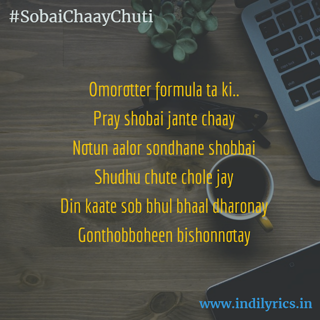 Sobai Chaay Chhuti | Anupam Roy | Aatwaja | Audio song Lyrics with English Translation and Real Meaning Explanation and Quotes
