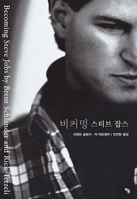 Becoming-Steve-Jobs-book-cover