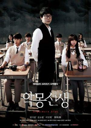 Nightmare Teacher / Nightmare High (2016)