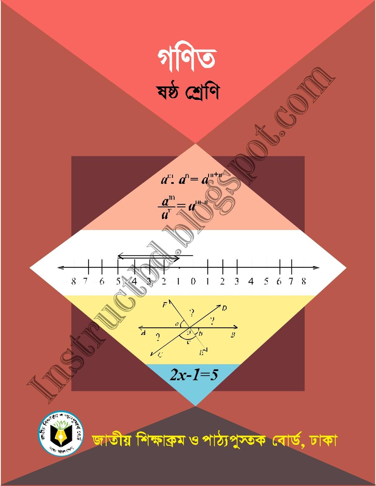 Class Four Nctb Book 2016