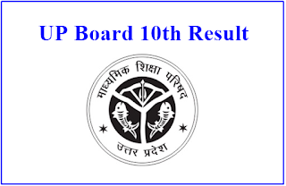 UPMSP 10 वीं परिणाम 2019