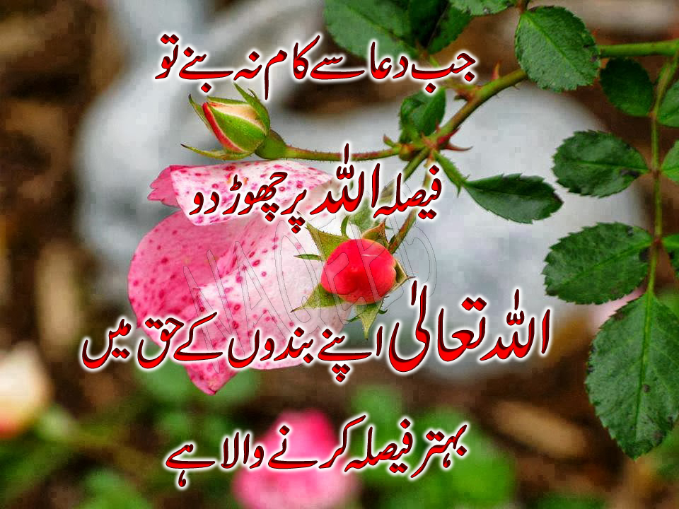 4 line poetry in urdu - Best Urdu Poetry Images and Wallpapers