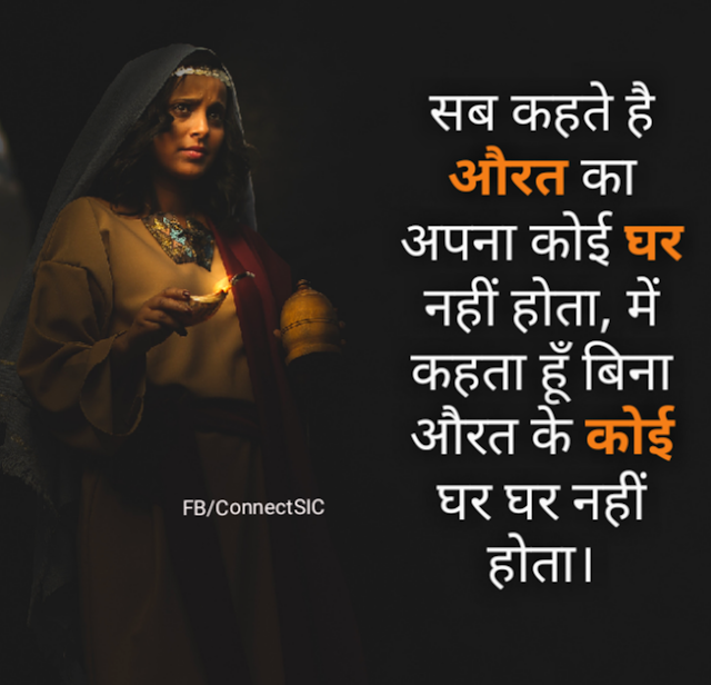 Anonymous Hindi Quotes on Women, Identity, Home,