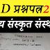Rashtriya Sanskrit sansthan BED Paper 2018