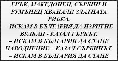 [Готин ВИЦ] Грък, македонец, сърбин и румънец
