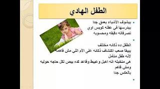 تصنيف التربويين والخبراء للأطفال من حيث الميول والسلوكيات 12246878_90542470620