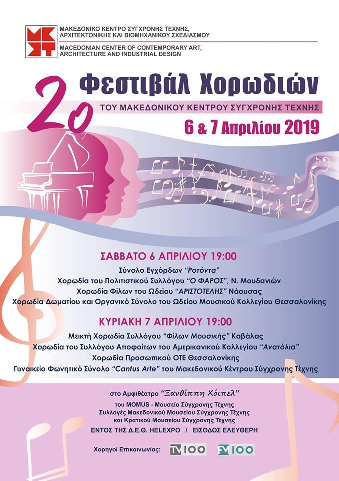 2ο Φεστιβάλ Χορωδιών του Μακεδονικού Κέντρου Σύγχρονης Τέχνης