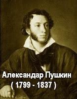 Александар Пушкин | ВОЛЕО САМ ВАС