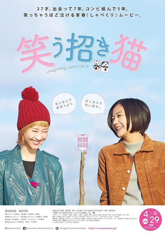Sinopsis Film Jepang: Laughing Lucky Cats / Warau Manekineko (2017)