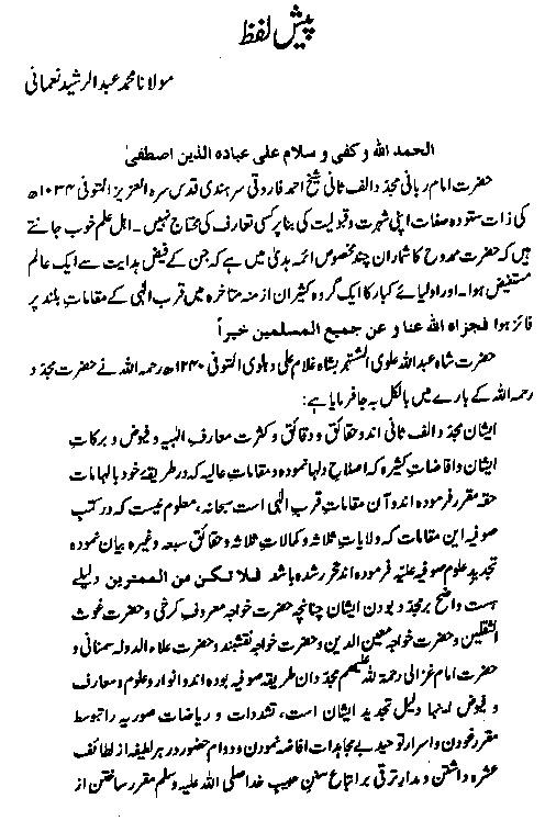 Mujaddid Alif Sani
