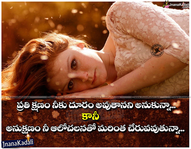 Heart breaking Love failure quotes in Telugu, Alone sad quotes in telugu, Heart touching feeling sad quotes about love failure, Love failure quotes in telugu, Telugu Latest Love Failure Quotations, Best Telugu Love Failure Images, Latest Telugu Love Failure Wallpapers, Best Telugu Love Failure Messages, Quotes about love failure and suicide, suicide quotes and love failure, Love and life quotes, life and suicide quotes in telugu, Trending sad alone love failure quotes in telugu