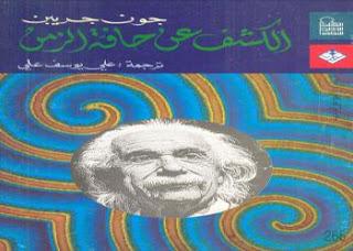 كتب فيزياء مراجع فيزياء ، كتاب الشكف عن حافة الزمن pdf برابط تحميل مباشر مجانا