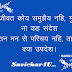 Rahim ke Dohe, Quotes, Poet and Suvichar in Hindi and English