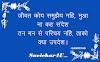 Rahim daas ke dohe | Rahiman Dhaga Prem Ka