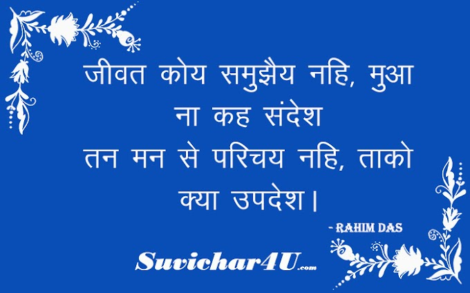 Top 30 Rahim ke Dohe, Quotes, Poet and Suvichar in Hindi and English