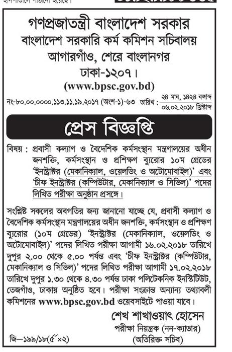 Ministry of Expatriates' Welfare and Overseas Employment(প্রবাসী কল্যাণ ও বৈদেশিক কর্মসংস্থান মন্ত্রণালয়), under Instructor (Mechanical, Welding and Automoible) and Cheap Instructor (Computer, Mechanical and Civil)Written Test Exam Date, Time And Seat Plan