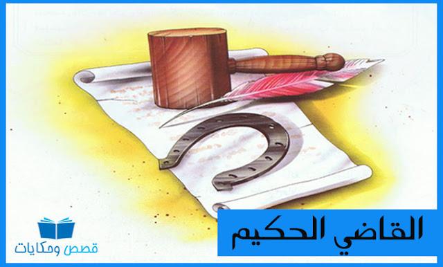 قصة القاضي الحكيم قصة فيها حكمة وعبرة جميلة