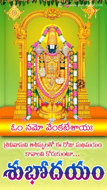 telug good morning wishes, venkateswara swami history in telugu, lord balaji hd wallpapers quotes in telugu