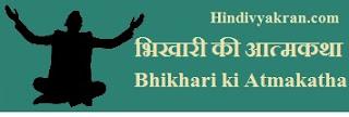 Bhikhari ki Atmakatha