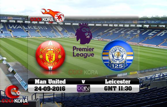 مشاهدة مباراة مانشستر يونايتد وليستر سيتي اليوم 24-9-2016 في الدوري الإنجليزي