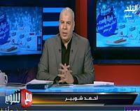 برنامج مع شوبير حلقة الأربعاء 6-9-2017 مع أحمد شوبير - الحلقة الكاملة