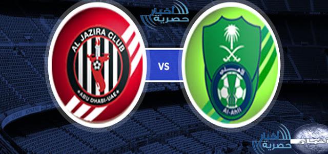 القنوات الناقلة لمباراة الاهلي والجزيرة اليوم مباشر مجاناً اليوم الإثنين 19-2-2018 في دوري أبطال أسيا