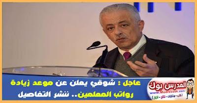 شوقي يعلن عن موعد زيادة رواتب المعلمين في مؤتمر اليوم .. ننشر التفاصيل