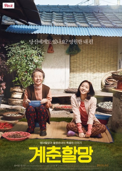 Sinopsis Film Korea Terbaru 2016 : The Canola