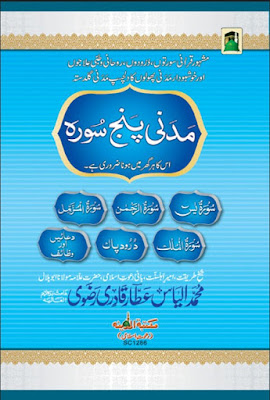 Download: Madani Panj Surah pdf in Urdu by Ilyas Attar Qadri