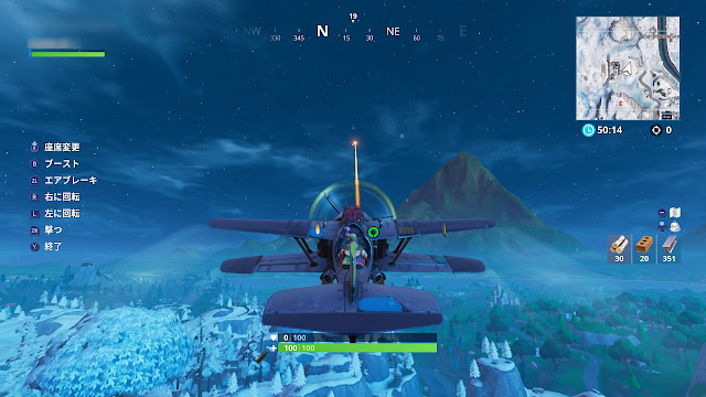 フォートナイトシーズン7戦闘機飛行中画像