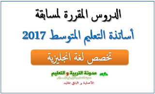 دروس مسابقة اساتذة التعليم المتوسط 2017 تخصص لغة انجليزية