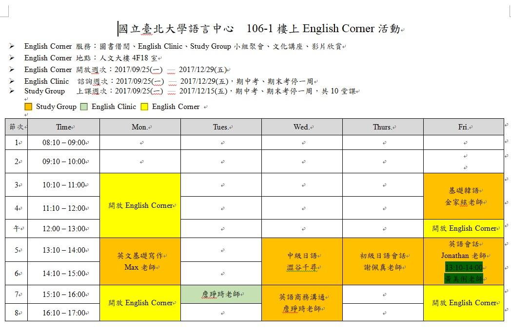 106學年第一學期English Corner開放時間