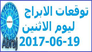 توقعات الابراج ليوم الاثنين 19-06-2017
