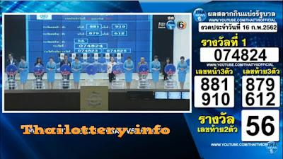 Thai Lottery 16 February 2019 Live Result in English Online Update