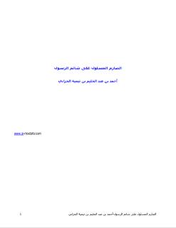 الصارم المسلول على شاتم الرسول ابن تيمية4