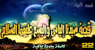 qasas-ul-anbiya-ep-22
