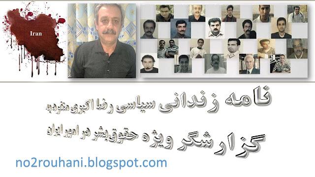 نامه زندانی سیاسی رضا اکبری منفرد به گزارشگر ویژه حقوقبشر در امور ایران