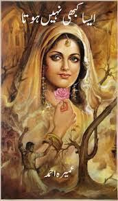 Aisa Kabhi Nahi Hota by Umera Ahmed Pdf
