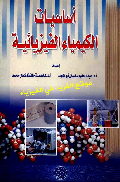 تحميل كتاب أساسيات الكيمياء الفيزيائية pdf