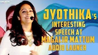 Jyothika's Interesting Speech at Magalir Mattum Audio Launch