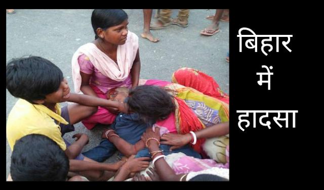 Bihar Begusarai Sixth Persons Death-In-Accident In-Begusarai-Bihar, बिहार में हादसा