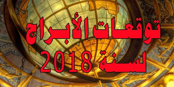 توقعات الابراج لسنة 2018