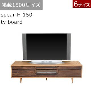 【TV3-K-087-150】スピア H 150 テレビボード
