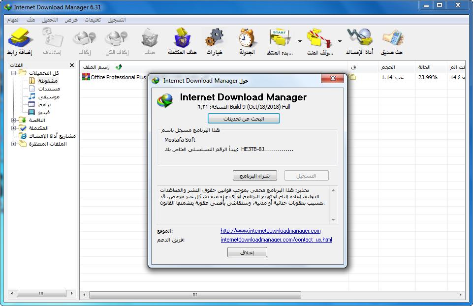 Dzblogging تثبيت صامت Idm 6 32 Build 1 آخر اصدار مع تفعيل الدائم