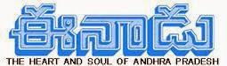 Eenadu Telugu Daily News Paper